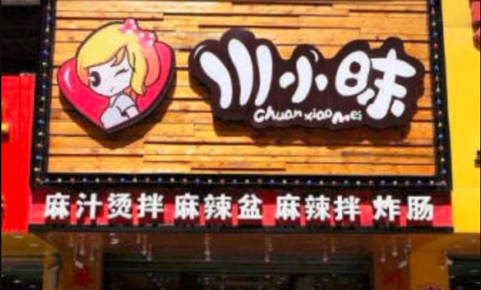 川小昧麻辣拌加盟_1