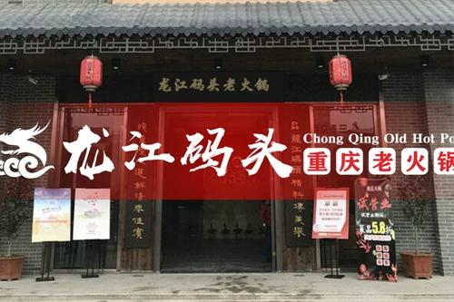 重庆火锅连锁店加盟,选择加盟龙江码头火锅四大优势_1