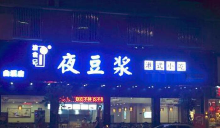 沧食记夜豆浆加盟_4