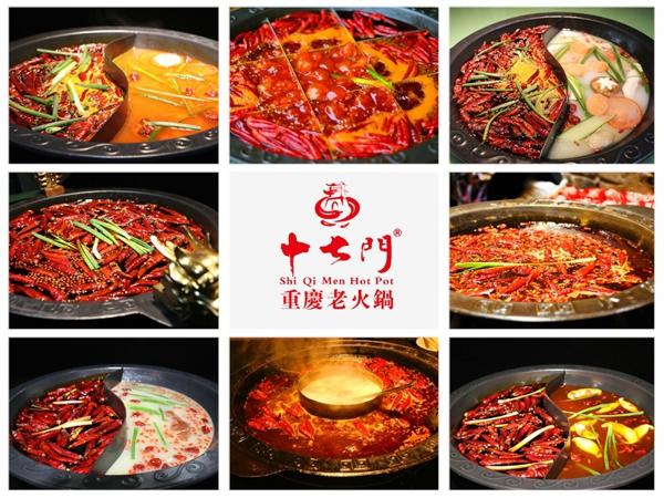火锅加盟店10大品牌:认准十七门火锅,成就人生路_1
