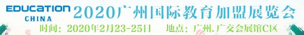 2020廣州國際教育加盟展覽會