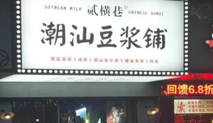 贰横巷潮汕豆浆铺加盟_1