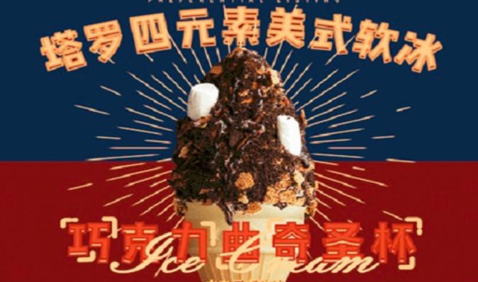 猪猪答塔罗冰淇淋加盟_3