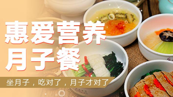 惠爱营养月子餐加盟_1