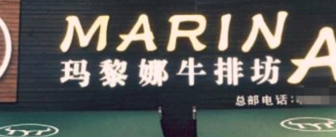玛黎娜铁板牛排加盟_1