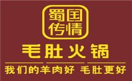 蜀国传情火锅