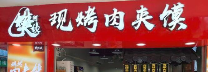 樊阿姨现烤肉夹馍加盟_3