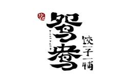 玲珑鸳鸯饺子铺