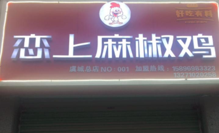 恋上麻椒鸡加盟_3