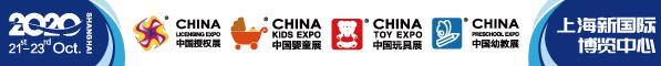 第十九届中国国际玩具及教育设备展览会∣CTE中国玩具展