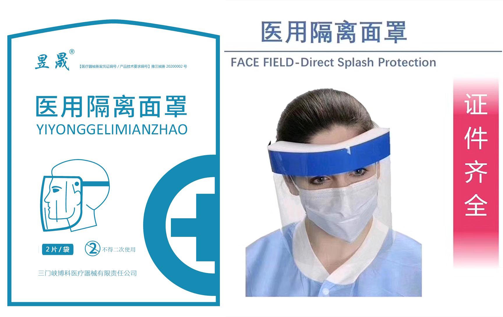 医用隔离面罩和医用口罩的区别(图)_1