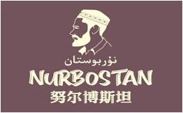 努尔博斯坦羊肉研究所