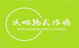 沃吧韩式炸鸡
