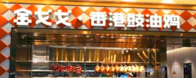 金戈戈香港豉油鸡加盟_1