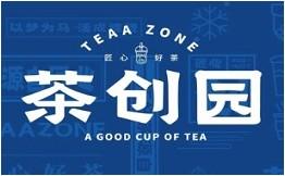 茶创园茶饮