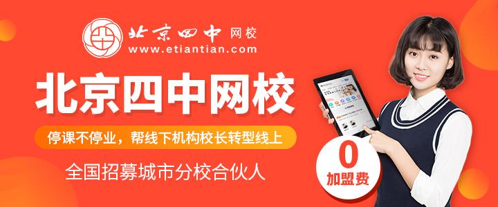 北京四中網校加盟