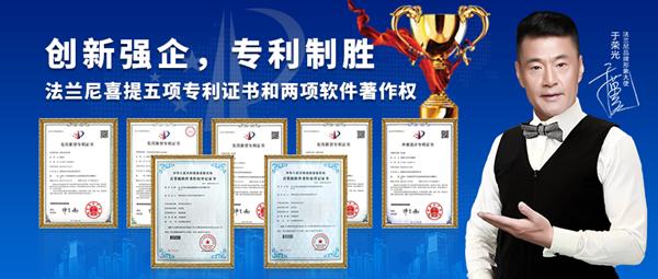 喜报!法兰尼荣膺五项专利证书、两项软件著作权(图)_1