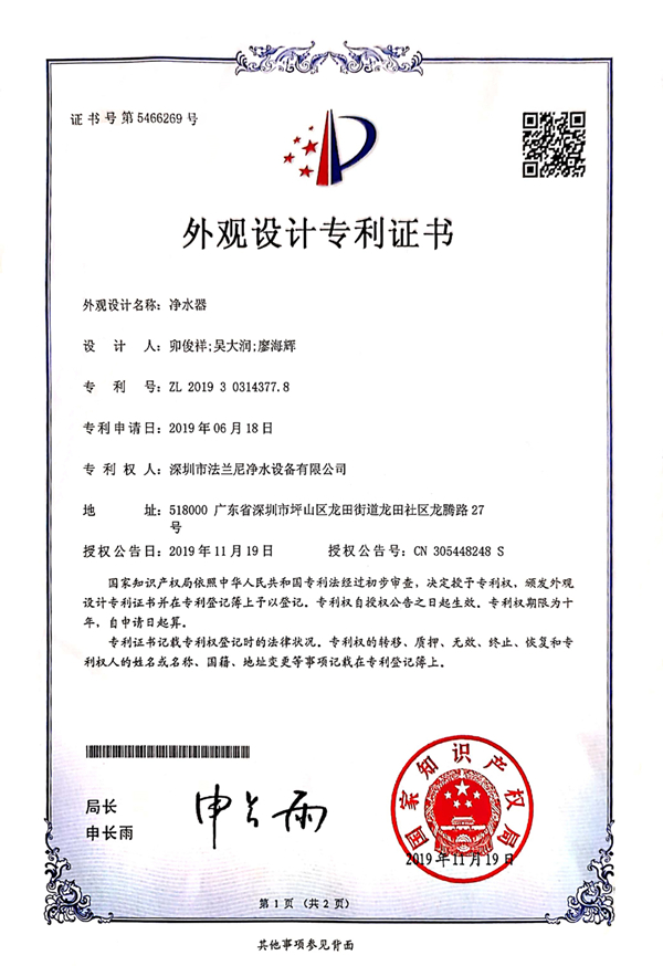 喜报!法兰尼荣膺五项专利证书、两项软件著作权(图)_3