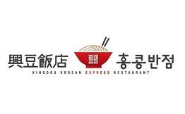 興豆飯店韓式料理