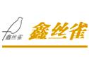 黑龙江省牡丹江市鑫丝雀食品有限