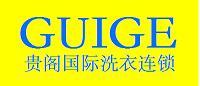 上海贵阁洗涤设备有限公司