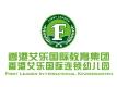 香港艾乐国际连锁幼儿园