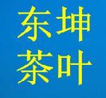 福安市东坤茶叶有限公司