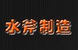 杭州冠泰水斧洗车设备有限公司
