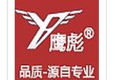 海宁鹰彪家纺有限公司