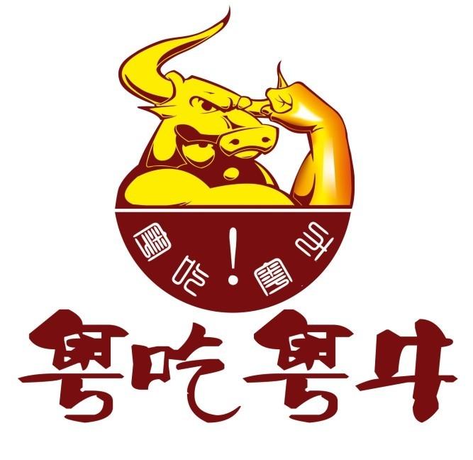 广州市粤食粤牛餐饮管理有限公司