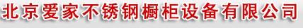 北京爱家不锈钢橱柜设备有限公司