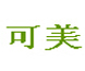 上海可美橱柜有限公司