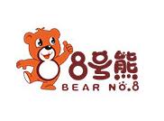 8号熊童装