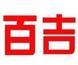 重庆百吉厨房用具有限公司