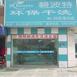 宁波碧波特洗涤有限公司