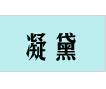 黄庆纺织服装有限公司