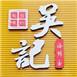 天津吴记餐饮有限公司