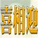 淮安市喜相迎纺织品有限公司