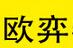 南京欧弈物流设备制造有限公司