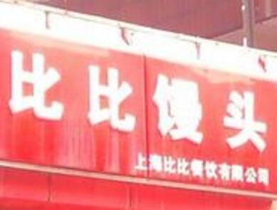 上海比比餐饮有限公司