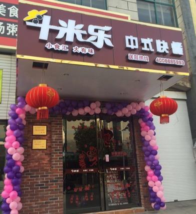 合肥斗米乐酒店投资管理有限公司