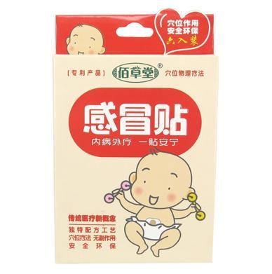 佰草堂嬰兒用品