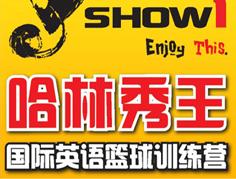 哈林秀王国际英语篮球训练营