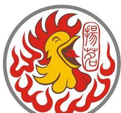 泰安市烤鸡有限公司