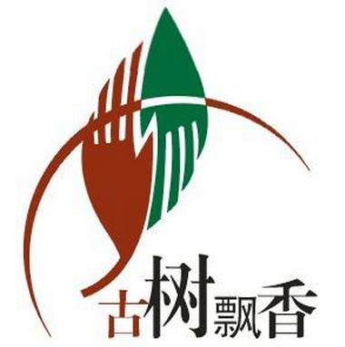 昆明古树飘香茶叶有限公司