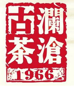 澜沧古茶有限公司