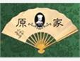 福建沙县原家餐饮管理有限公司