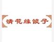 吉林清花缘餐饮有限责任公司
