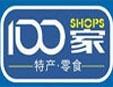 100家特产零食便利店
