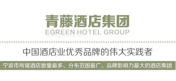 四季青藤酒店加盟_9